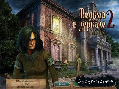 Ведьма в зеркале 2: Месть / Behind the Reflection 2: Witch's Revenge (2012) RUS