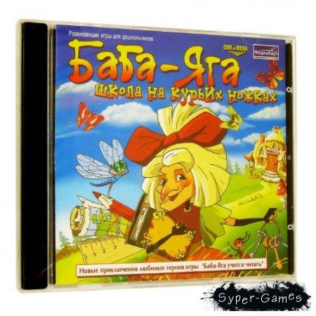 Баба-Яга - Школа на курьих ножках