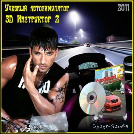 3D Инструктор 2.2.7 RePack (2012) Rus