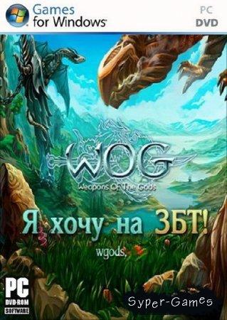 Оружие Богов (2011/RUS)