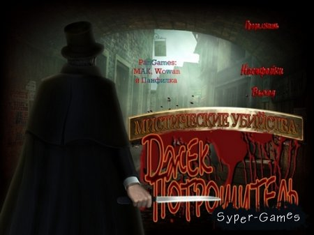 Мистические убийства: Джек Потрошитель (2011/RUS/PC)