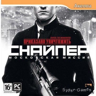 Приказано уничтожить. Снайпер. Московская миссия (2012) PC