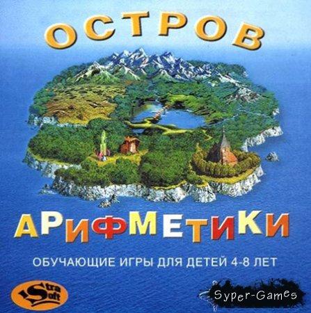 Остров Арифметики (PC/RUS)