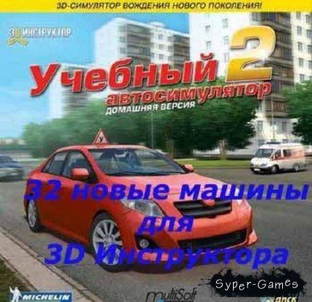 Новые машины для 3D инструктор 2,2 (2012/RUS/PC)